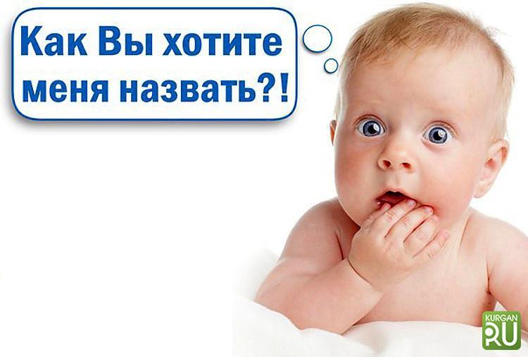 Путин подписал закон озапрете имен изцифр, символов иненормативной лексики